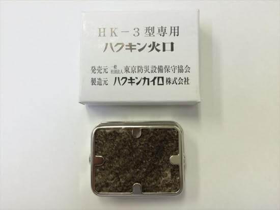 """ガスやベンヂンと同梱でご注文頂く場合が多いからでしょうか。 [themify_button style=""""large blueoutline square"""" link=""""https://tatsumi-co.jp/category/shouka/""""]防災屋.com[/themify_button]"""